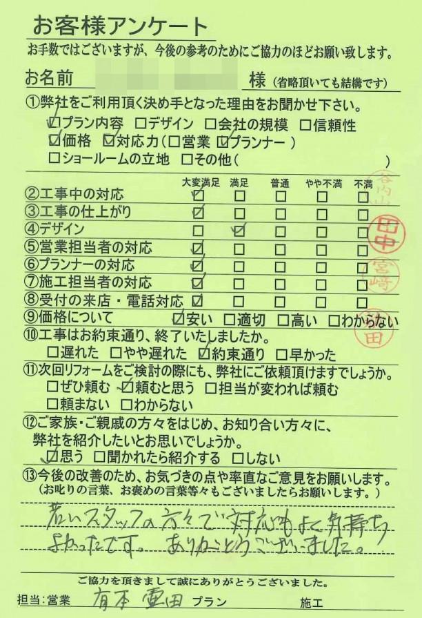 京都市北区O様邸 給湯器交換工事