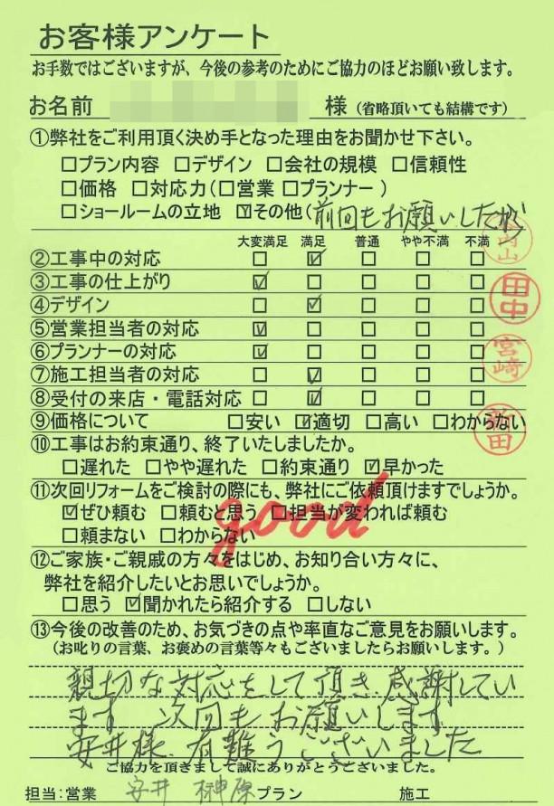 工事後アンケート 京都市伏見区S様邸