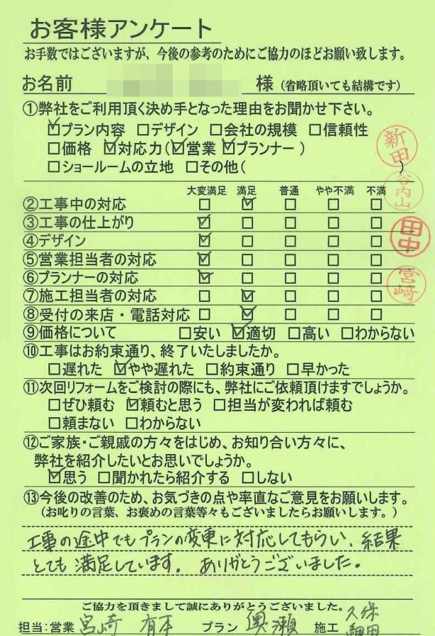 工事後アンケート 京都市伏見区N様邸
