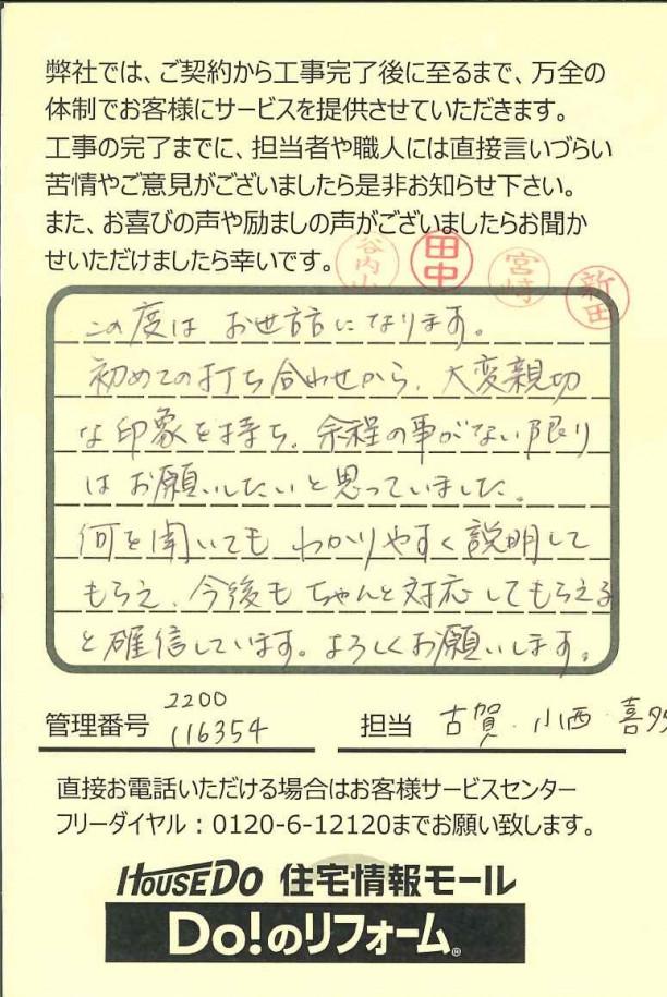 工事後アンケート 奈良県天理市S様邸