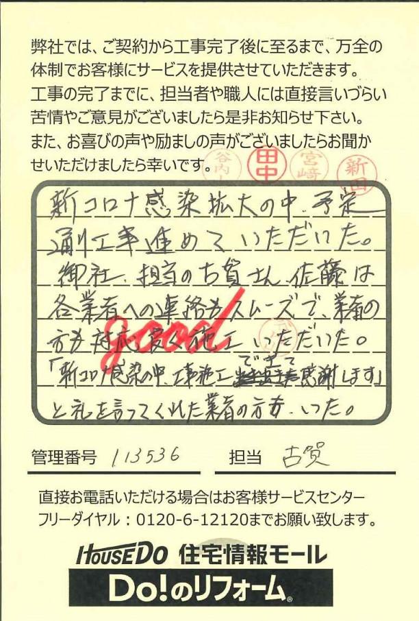 工事後アンケート 奈良県香芝市T様邸