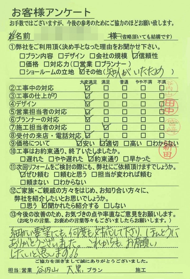 京都市中京区M様邸 トイレ増設工事